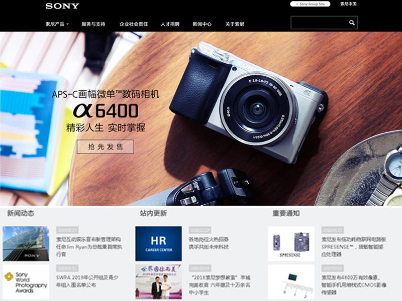 Sony локализовала свой сайт на 156 языков