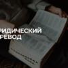 Словарик переводчика: юридический перевод
