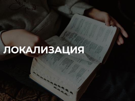 Словарик переводчика: локализация