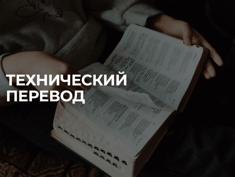 Словарик переводчика: технический перевод