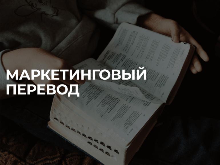 Словарик переводчика: маркетинговый перевод