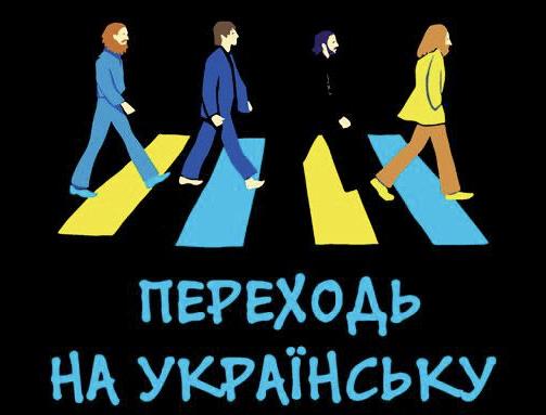Детальний аналіз Закону України про мову 2019: мовне питання в інтернеті