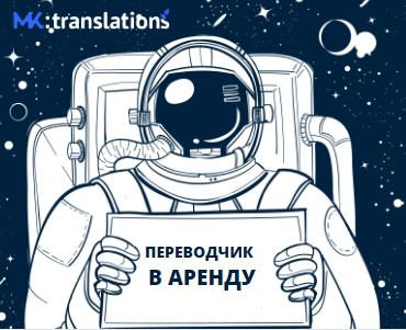 Специалист по локализации в аренду: плюсы переводчика на аутсорсинге