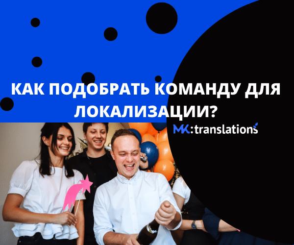 Где и каких переводчиков нужно искать для локализации