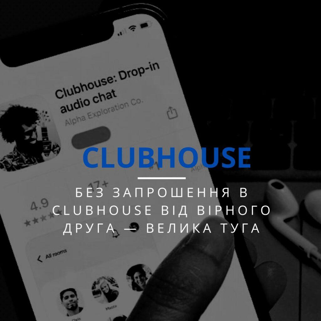 Без запрошення в Clubhouse від вірного друга — велика туга