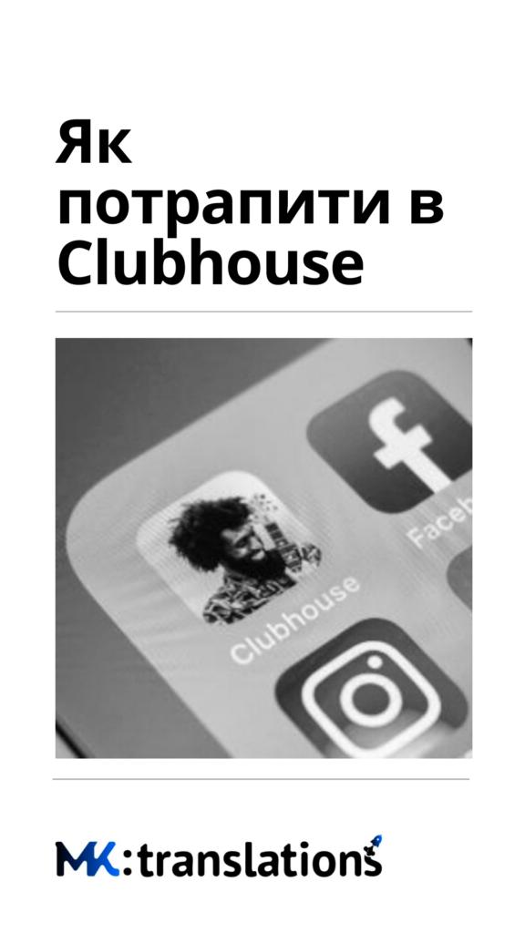 Як потрапити у Clubhouse