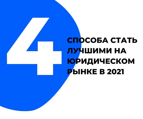 Четыре тренда в юридическом бизнесе в 2021