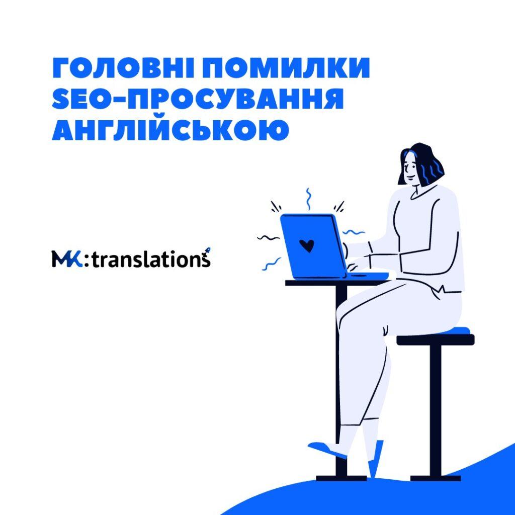 Головні помилки SEO-просування сайтів англійською мовою