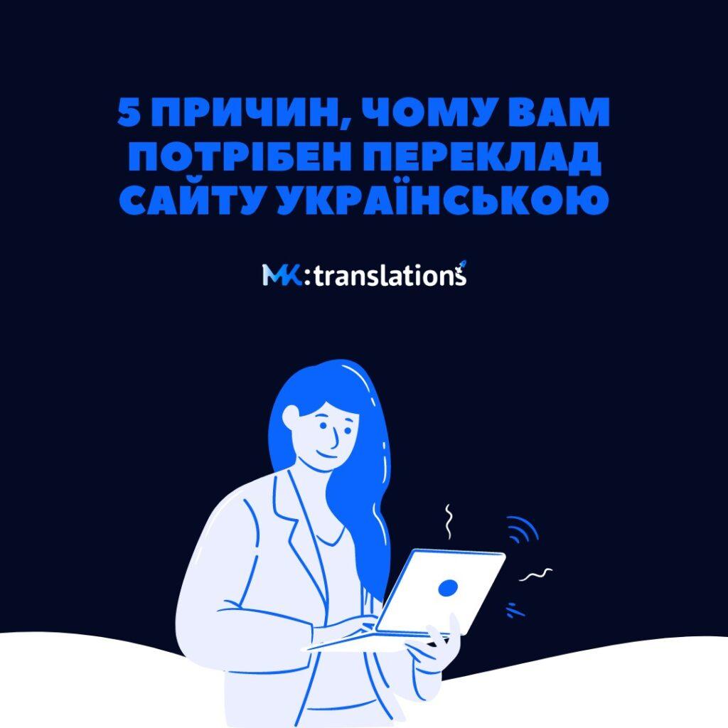 П'ять причин, чому вам потрібен переклад сайту українською