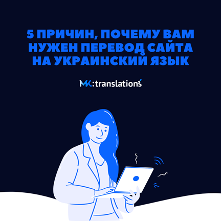 Five reasons to translate your website into Ukrainian