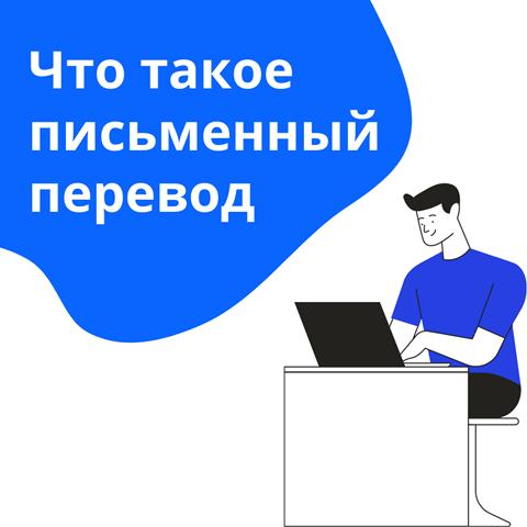 Что такое письменный перевод