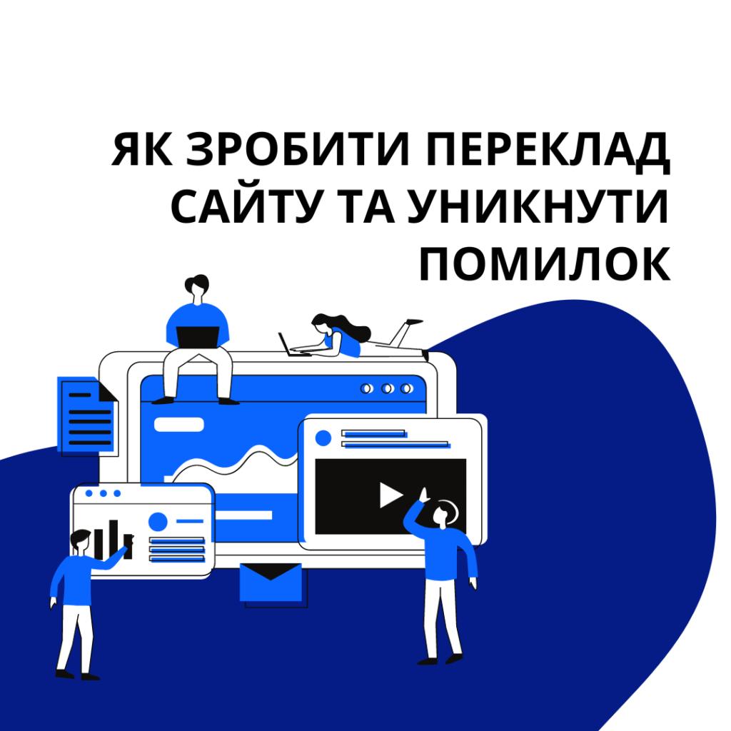 Як зробити переклад сайту та уникнути помилок