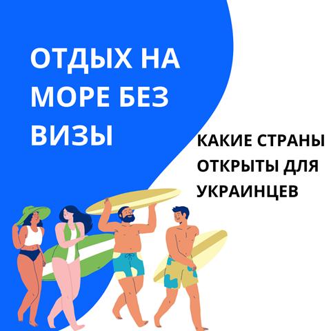 Отдых на море без визы: какие страны открыты для украинцев