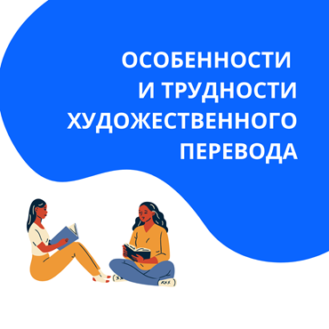 Особливості та труднощі художнього перекладу