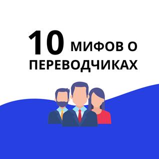 10 мифов о переводчиках