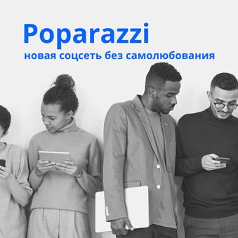 Poparazzi — новая соцсеть без самолюбования