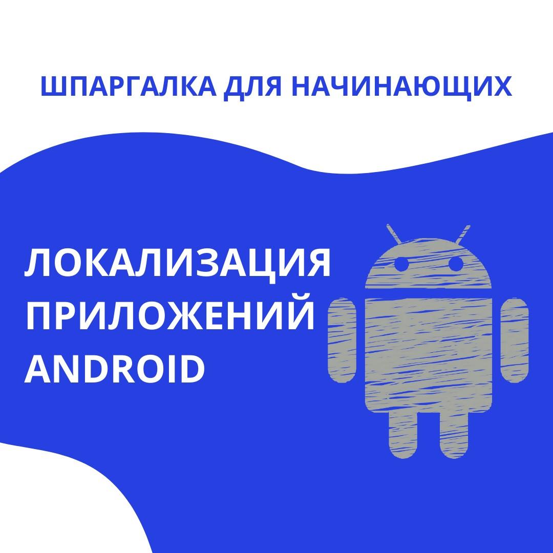Локализация приложений Android: шпаргалка для начинающих