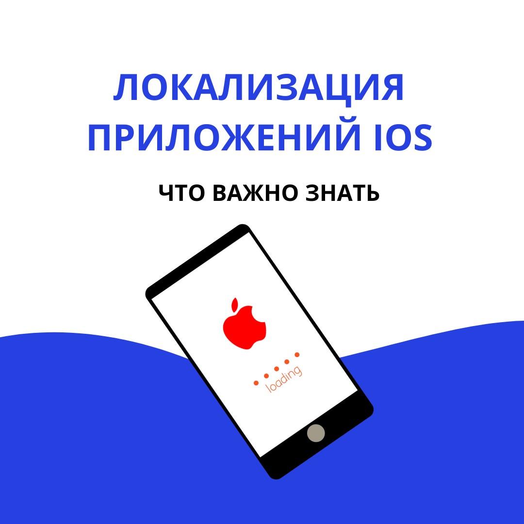 Локализация приложений iOS: что важно знать