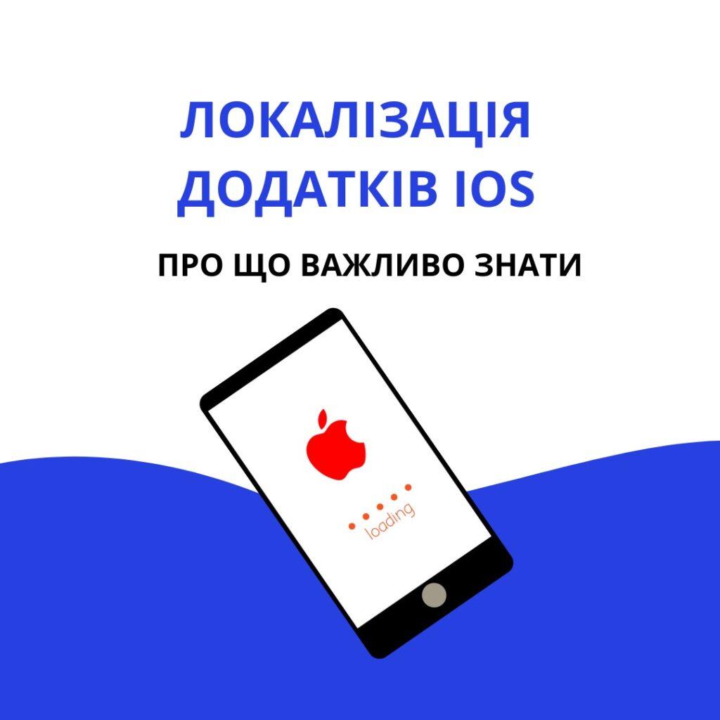 Локалізація додатків iOS: що важливо знати