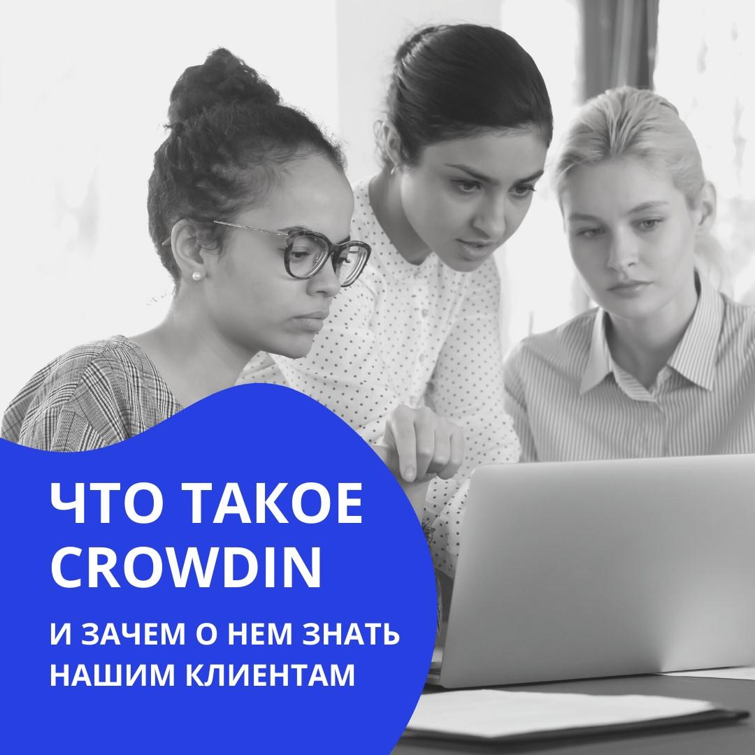 Что такое Crowdin и зачем о нем знать нашим клиентам