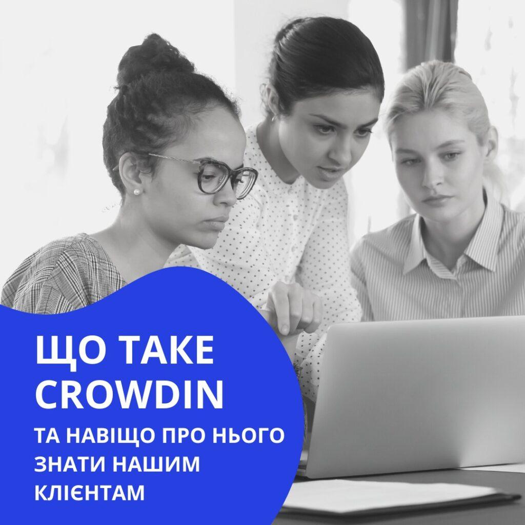 Що таке Crowdin та навіщо про нього знати нашим клієнтам