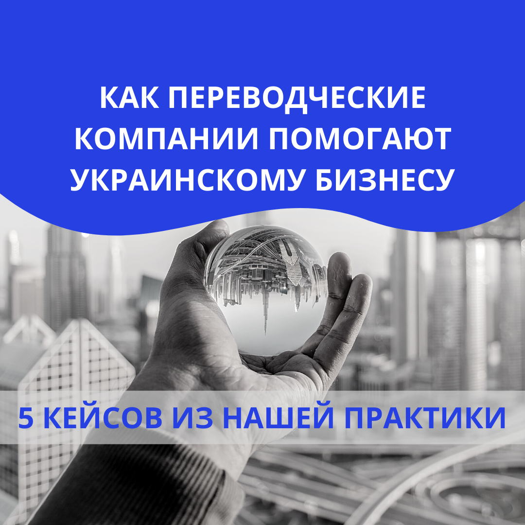 Как переводческие компании помогают украинскому бизнесу: 5 кейсов из нашей практики