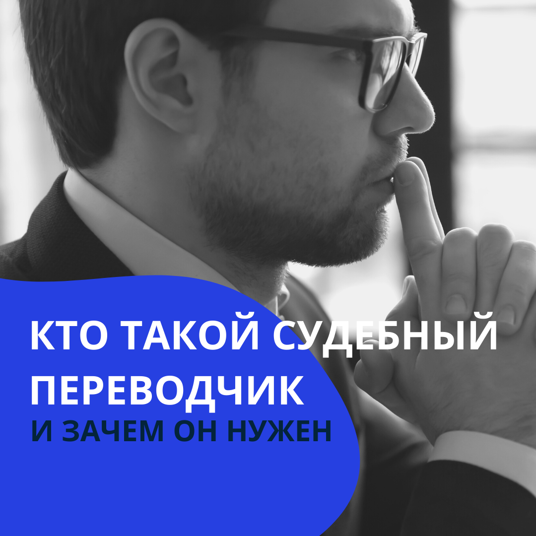 Кто такой судебный переводчик и зачем он нужен