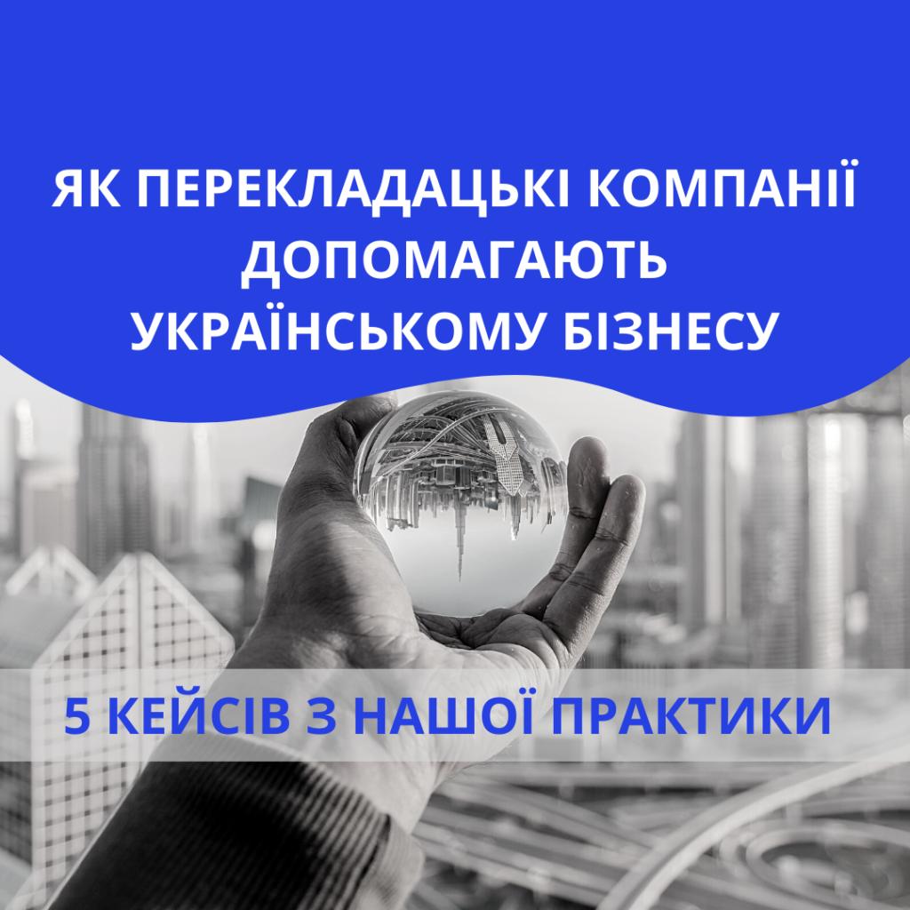 Як перекладацькі компанії допомагають українському бізнесу: 5 кейсів з нашої практики